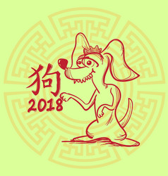 2018 new year of dog sketch animal chinese vector image