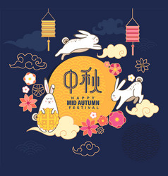 mid autumn festival banner with holiday elements vector image
