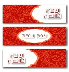 Pomegranate banners set for Rosh Hashanah vector image vector image