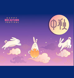 mid autumn festival banner with rabbits on clouds vector image