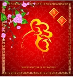 Chenese new year 2017 greeting card vector image
