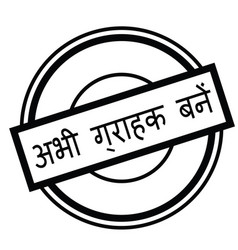 Subscribe now stamp in hindi vector