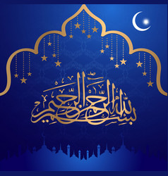 beautiful islamic calligraphy poster and banner vector image
