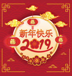 happy chinese new year 2019 banner background vector image