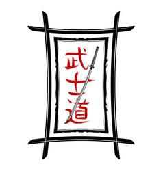 hieroglyphs bushido 0001 vector image