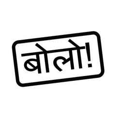 Speak up stamp in hindi vector