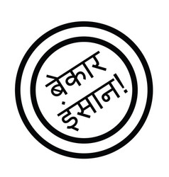 You suck stamp in hindi vector
