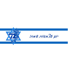 Israel independence day 72th anniversary vector
