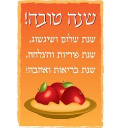 Rosh hashanah card vector