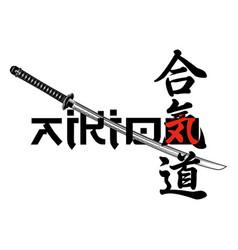 Aikido 0002 vector