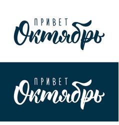 Hello october russian modern calligraphy quote vector