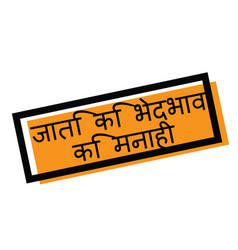 No to racism stamp in hindi vector