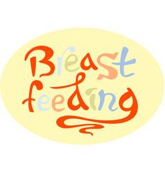 Breastfeeding lettering vector