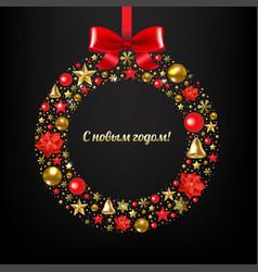 christmas postcard wreath and ball vector image