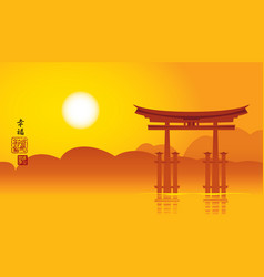 Japanese landscape with torii gate and hieroglyph vector