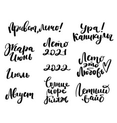 Russian lettering phrases about summer holidays vector