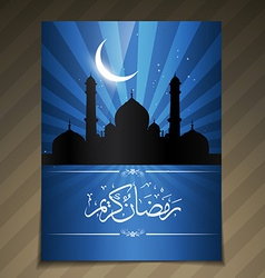 beautiful ramadan festival template vector image