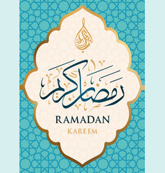 ramadan kareem poster or invitations design with vector image