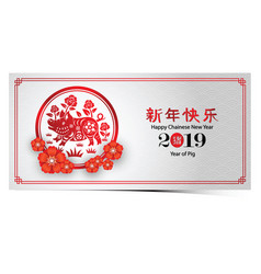 chinese new year 2019-5 vector image