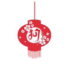 chinese lantern with calligraphy new year of dog vector image