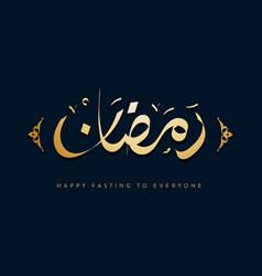 Ramadan kareem or ramadhan karim arabic vector