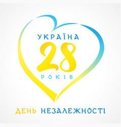 28 anniversary ukraine independence day vector