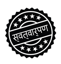 Assignment stamp in hindi vector