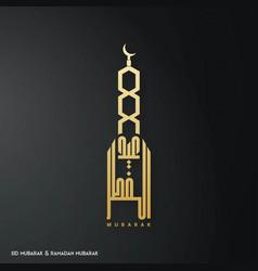 Eid mubarak creative typography showing a minaret vector