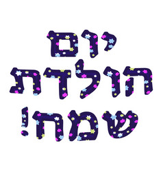 the hebrew date is happy birthday vector image