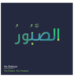 Allah names typography designs vector