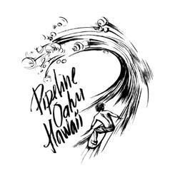 Pipeline Oahu Hawaii Lettering brush ink sketch vector