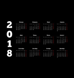 2018 year simple white calendar on russian vector image vector image