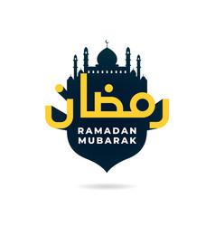 Ramadan mubarak logo badge 3d arabic calligraphy vector