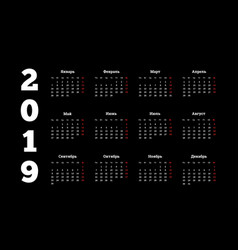 2019 year simple white calendar on russian vector image vector image