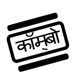 Combo black stamp vector