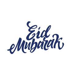 Eid mubarak - hand drawn brush lettering vector