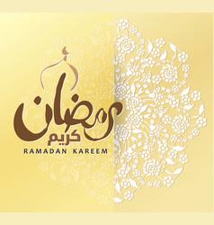 ramadan kareem calligraphy design and circle vector image