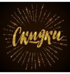 Sale Golden Glitter Text Poster Russian Language vector