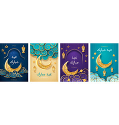 Set muslim or islam greeting cards or banners vector