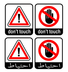 dont touch hand stickers vector image