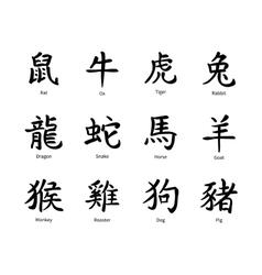 Chinese zodiac symbols black hieroglyphs isolated vector image vector image