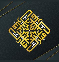 ramadan - elegant islamic calligraphy artwork vector image