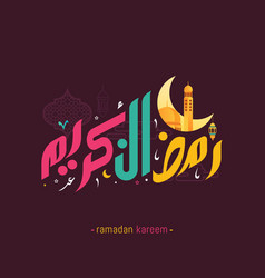 ramadan kareem arabic calligraphy greeting card vector image