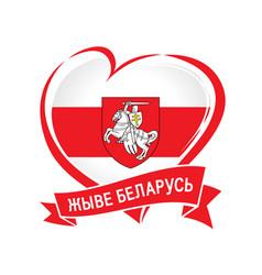 lives belarus patriotic emblem colored vector image