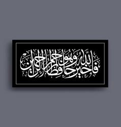 Quran surah yusuf verse 64 vector