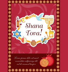 Rosh hashanah poster flyer invitation greeting vector