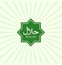 halal logo design food emblem certificate vector image