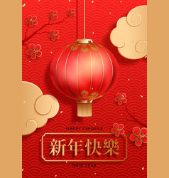 red poster for happy chinese new year vector image