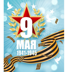 May 9 russian holiday victory day russian vector