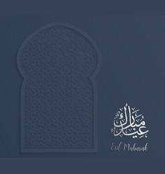 label of eid mubarak greeting card vector image